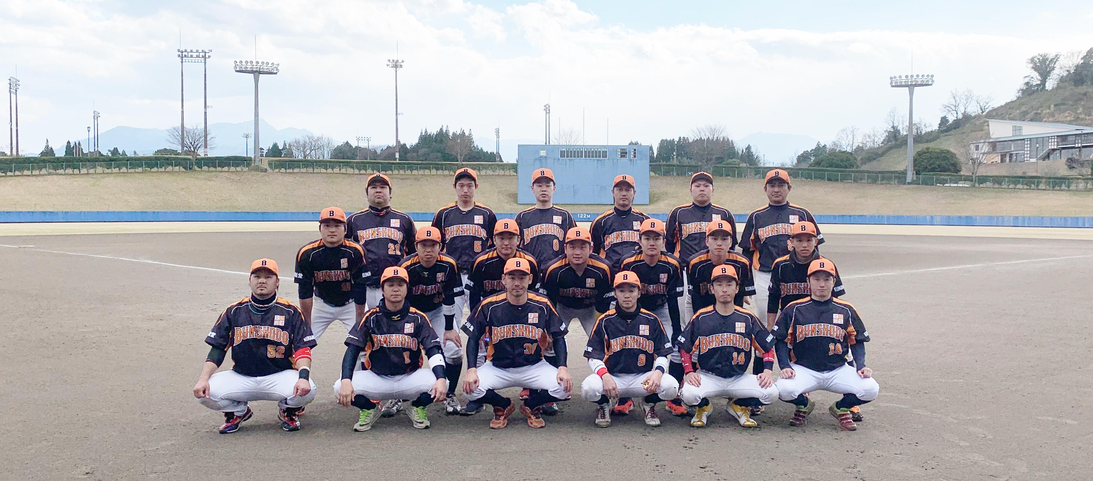 文尚堂野球部