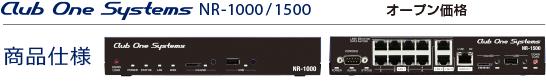 NR-1000/1500 商品仕様