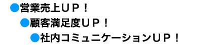 営業売上UP!、顧客満足度UP!、社内コミュニケーションUP!