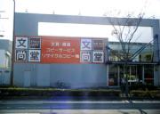 文尚堂熊本店舗