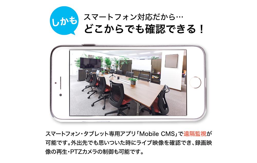 スマートフォン対応防犯カメラ