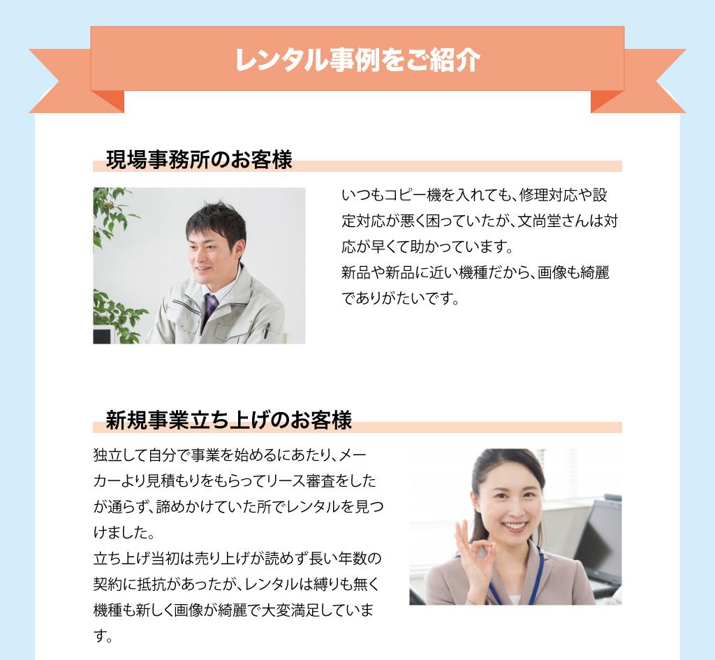 レンタル事例紹介