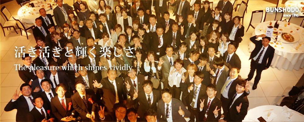 文尚堂topbaner_image01